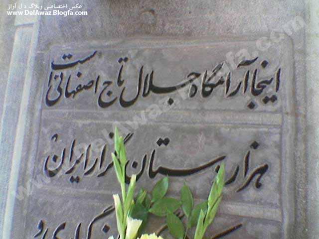 آرامگاه استاد جلال تاج اصفهانی
