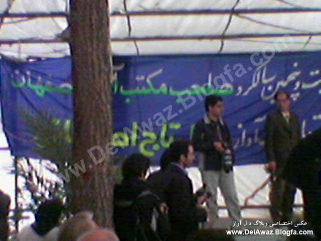 مراسم استاد تاج در اصفهان