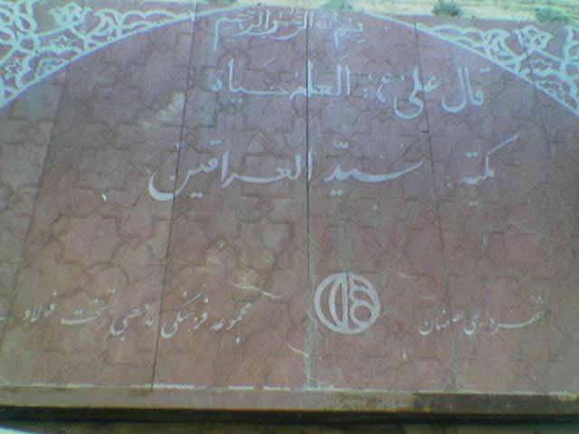 سردر تکیه سیدالعراقین در اصفهان