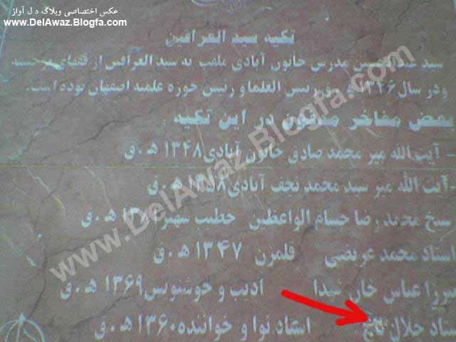 آرمیدگان در تکیه سیدالعراقین اصفهان